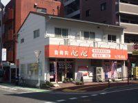 アパート(中央区)